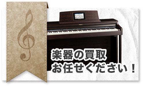 楽器の買取お任せください!