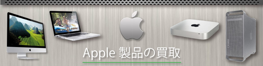 Apple製品の買取