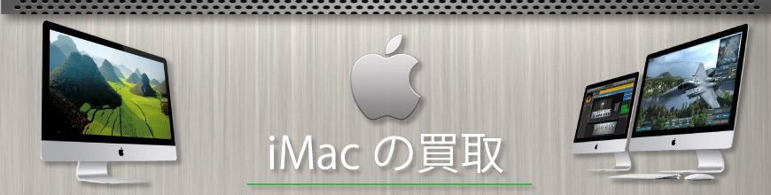 iMacの買取
