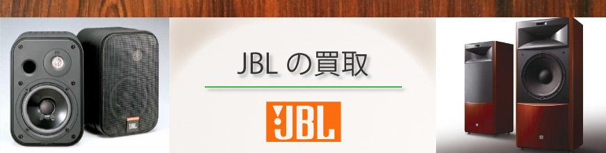 JBLの買取