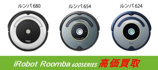 ルンバ680・ルンバ654・ルンバ624などアイロボット社のルンバ600シリーズも高価買取致します。
