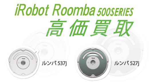 ルンバ537j、ルンバ527jなどiRobotRoomba500シリーズの買取をお考えなら、岡山のリサイクルショップ岡山Wishにお任せ下さい。